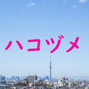「ハコヅメ」3話あらすじネタバレ・川合の隠された能力とは?