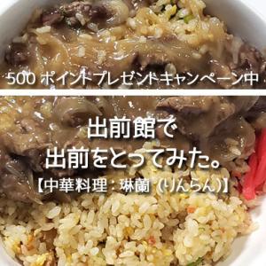 中華料理『琳蘭(りんらん)』の感想|500pt還元キャンペーン中なので、出前館を利用してみた。