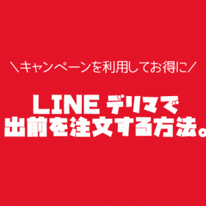 LINEデリマの注文方法|大阪府出前500円割引きキャンペーンが延長!(2020年5月末まで)