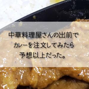 『琳蘭(りんらん)』の感想-2回目-|中華料理屋さんでカレーを出前してみた結果・・