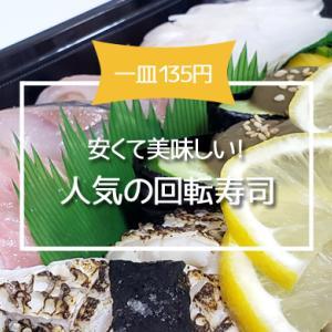 梅田|私が大阪で一番好きな回転寿司『さかえ』のテイクアウト