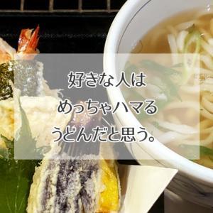 大阪上本町|出汁がめちゃくちゃ旨い!大好きなうどん屋さん『うばら』の感想