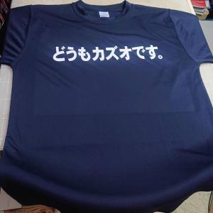 どうもカズオです。Tシャツ
