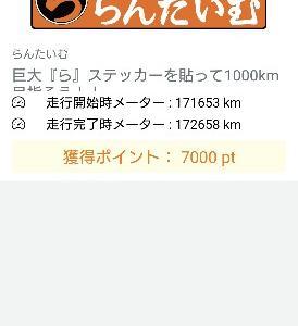 1000キロ達成