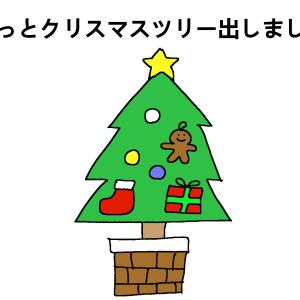 いつもと違う、今年のクリスマスツリー。