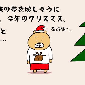 クリスマスの失態。
