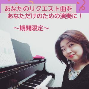 【神奈川・横浜発】限定リクエスト曲企画!受付開始です!