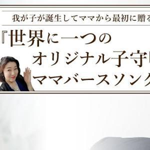 【期間限定!】素敵子守唄オンライン体験会!