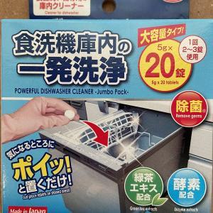 【不便】食器洗浄機が故障しました