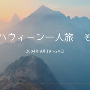 【旅行記その6】プラハウィーン女一人旅<ウィーン到着編>