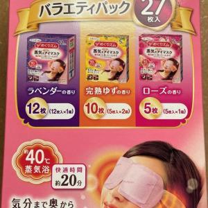 【コストコ】めぐりズム蒸気でホットアイマスク買いました