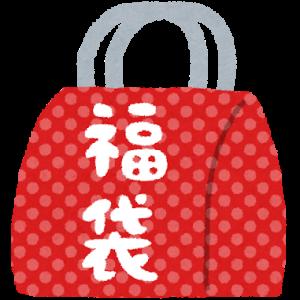 【阪急オンライン】福袋いろいろ買いました