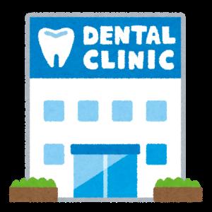 久しぶりの歯科検診