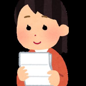 子供たちからの手紙