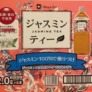 【コストコ】Mug&Potのジャスミン茶を買いました