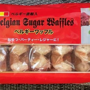 【業務スーパー】ベルギーワッフル買いました