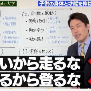 フォロワー275万人!中田敦彦さんのYOUTUBE大学でお勧めされた育児法