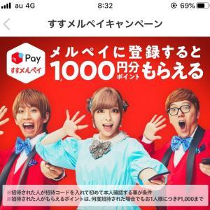 【ポイ活】メルペイに登録で1000円貰える‼️
