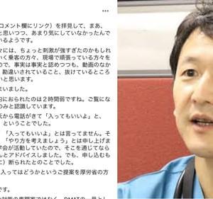 高山義浩と岩田健太郎の関係は?動画削除は圧力・隠蔽が原因?