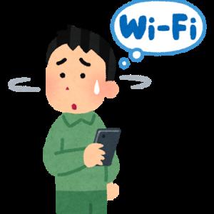 【Wifi探し②】モバレコAirにしなかった訳