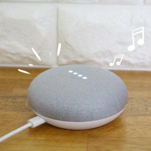 【おうち時間】SpotifyとGoogle Homeで音楽がある快適な暮らしを!