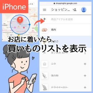 iPhoneでお店に着いたらショッピングリストを自動で表示させみる