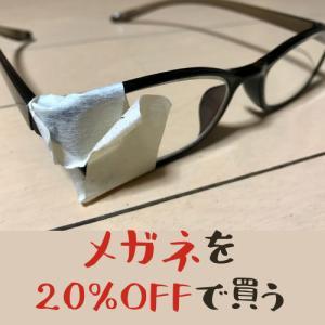 メガネを安く買う。20%OFFできた。