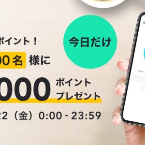 【本日限定】Kyashで300円以上買うと10000円相当のポイントが付くかも!