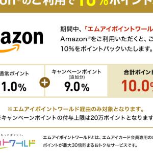 Amazonでの購入で得するポイ活手法