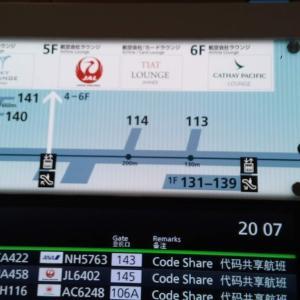 【家族ならぜひ!】羽田空港国際便のTiat(ティアット)ラウンジを利用しました