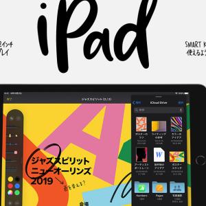 【ポイント計算】iPad 買うなら新品を狙おう!