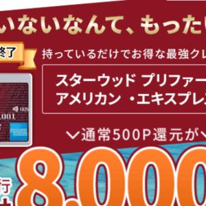 【緊急・数限定】今だけポイントアップ中 SPGアメックス