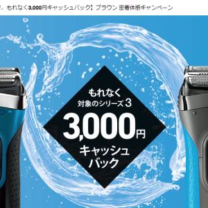 【現金キャッシュバック】ブラウン・ヒゲ剃りシェーバーお得です。あと1ヶ月で終了