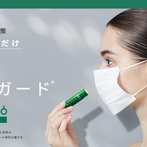 【無料】最新花粉症対策が無料でもらえる!