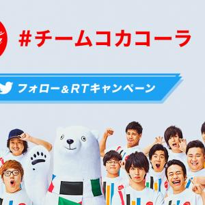 【1万人ですよ!】Coke ONドリンクチケットももらえるキャンペーンが明日締め切りです!