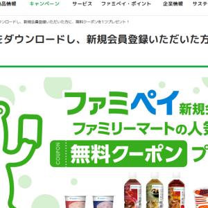 【みんなもれなく!】人気商品の無料クーポンを確実にもらう方法