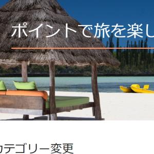 【マリオットホテル】系列ホテルカテゴリーの変更発表