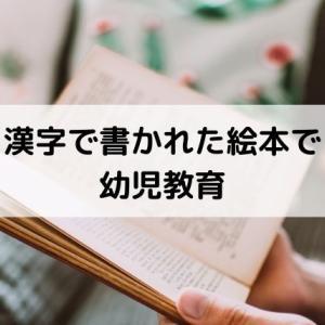 家での読み聞かせにも使える! 石井式 漢字絵本
