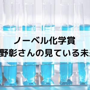 ノーベル化学賞 吉野彰さんの見ている未来