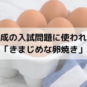 中学受験の国語 開成の入試問題に使われた「きまじめな卵焼き」