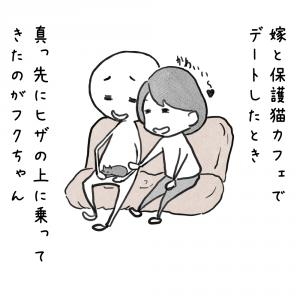 001_フクとの出会い