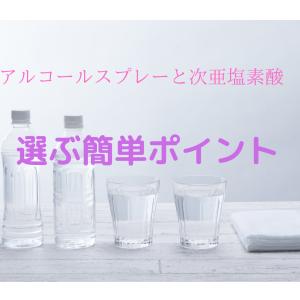 【決定】アルコールスプレーと次亜塩素酸水を選ぶポイント