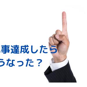 【ブログ初心者】200記事書いたらどうなった?