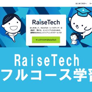 【最後に伝えたいこと】「RaiseTech」AWSフルコース学習記 第16回(最終回)