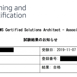 未経験でも2ヶ月で合格!AWS認定ソリューションアーキテクトアソシエイト学習法