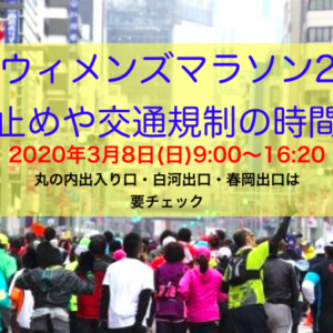 名古屋ウィメンズマラソン2020の通行止めや交通規制の時間は?