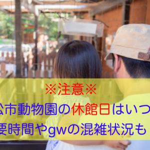 ※注意※浜松市動物園の休館日はいつ?所要時間やgwの混雑状況も!