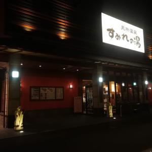 天然温泉 すみれの湯 [大阪/北部/茨木]