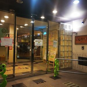 HATなぎさの湯 [兵庫/南東部/神戸市]