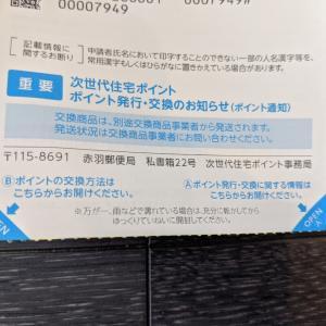 次世代住宅ポイント ハガキやっと届いた〜!!